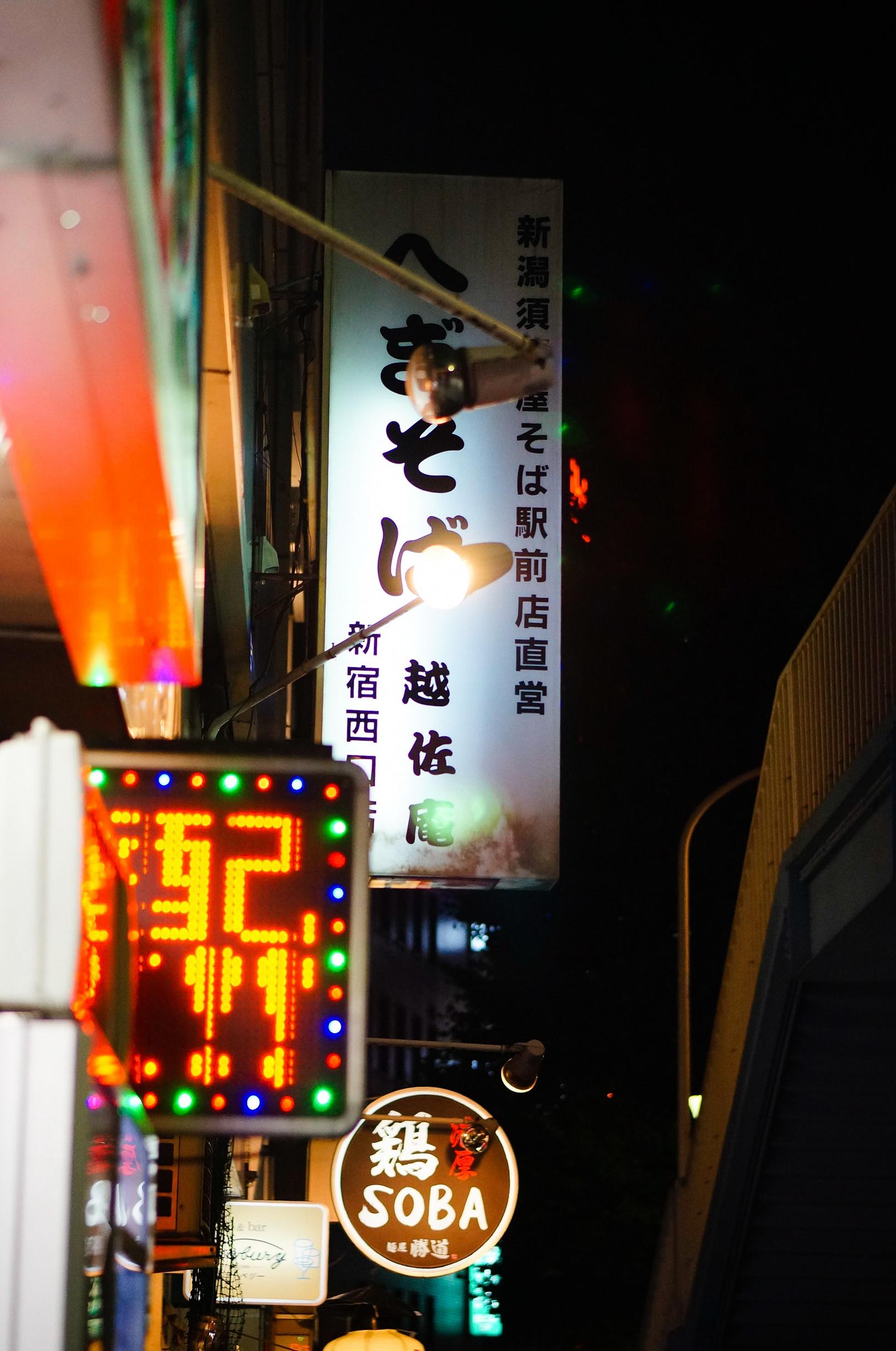 shinjuku, tokyo, tokyo by night, neon city, japon, japan, voyage au japon, japan trip
