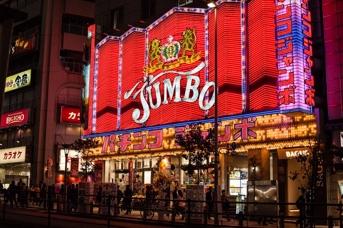 shinjuku, tokyo, tokyo by night, neon city, japon, japan, voyage au japon, japan trip, jumbo