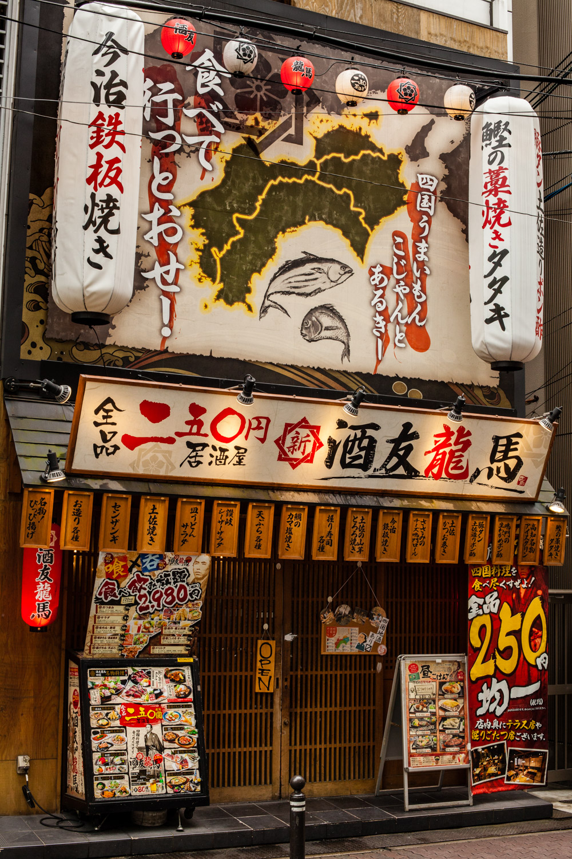 osaka, voyage japon, visiter osaka, osaka authentique